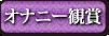 オナニー鑑賞
